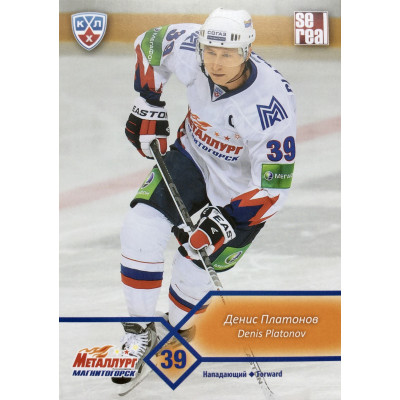 ДЕНИС ПЛАТОНОВ (Металлург Магнитогорск) 2012-13 Sereal КХЛ (5 сезон)