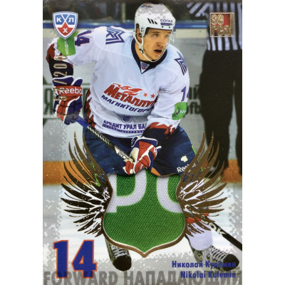 НИКОЛАЙ КУЛЕМИН (Металлург Магнитогорск) 2012-13 Sereal КХЛ 5 сезон (джерси)