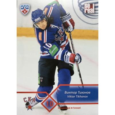 ВИКТОР ТИХОНОВ (СКА) 2012-13 Sereal КХЛ (5 сезон)