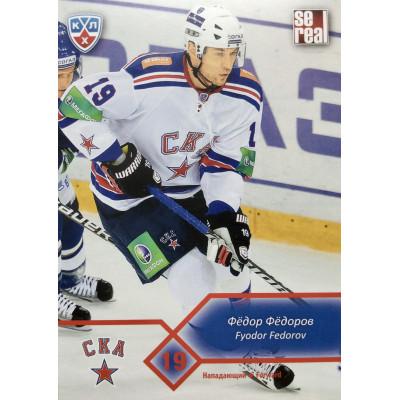 ФЕДОР ФЕДОРОВ (СКА) 2012-13 Sereal КХЛ (5 сезон)