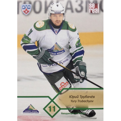 ЮРИЙ ТРУБАЧЕВ (Салават Юлаев) 2012-13 Sereal КХЛ (5 сезон)