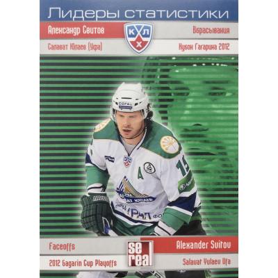 АЛЕКСАНДР СВИТОВ (Салават Юлаев) 2012-13 Sereal КХЛ (5 сезон) Лидеры статистики