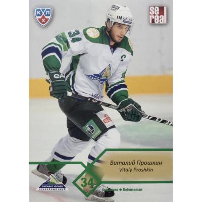 ВИТАЛИЙ ПРОШКИН (Салават Юлаев) 2012-13 Sereal КХЛ (5 сезон)