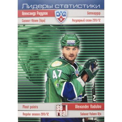 АЛЕКСАНДР РАДУЛОВ (Салават Юлаев) 2012-13 Sereal КХЛ (5 сезон) Лидеры статистики (Бомбардир)