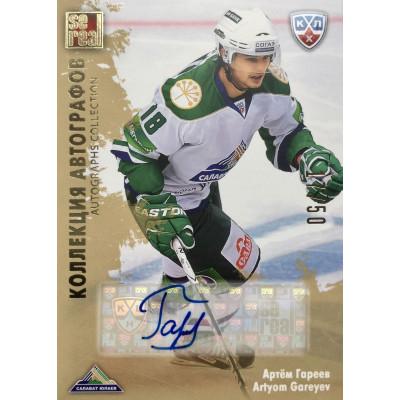 АРТЕМ ГАРЕЕВ (Салават Юлаев) 2012-13 Sereal КХЛ 5 сезон. Коллекция автографов