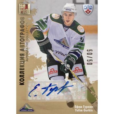 ЕФИМ ГУРКИН (Салават Юлаев) 2012-13 Sereal КХЛ 5 сезон. Коллекция автографов