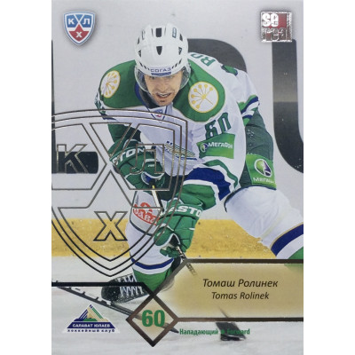 ТОМАШ РОЛИНЕК (Салават Юлаев) 2012-13 Sereal КХЛ (5 сезон) silver