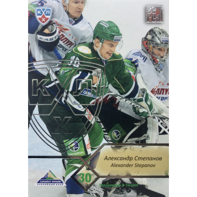 АЛЕКСАНДР СТЕПАНОВ (Салават Юлаев) 2012-13 Sereal КХЛ (5 сезон) silver