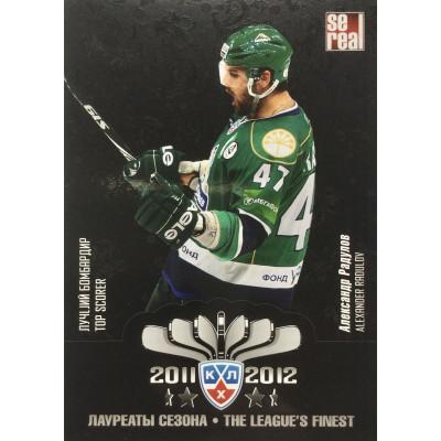 АЛЕКСАНДР РАДУЛОВ (Салават Юлаев) 2012-13 Sereal КХЛ (5 сезон) Лауреаты сезона (бомбардир)