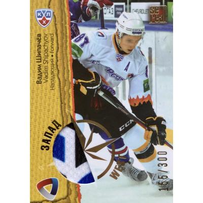 ВАДИМ ШИПАЧЕВ (Северсталь) 2012-13 Sereal КХЛ 5 сезон. Джерси Восток-Запад