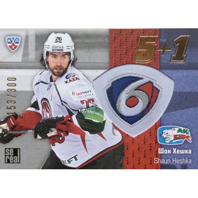ШОН ХЕШКА (Ак Барс) 2013-14 Sereal КХЛ 6 сезон. 5+1
