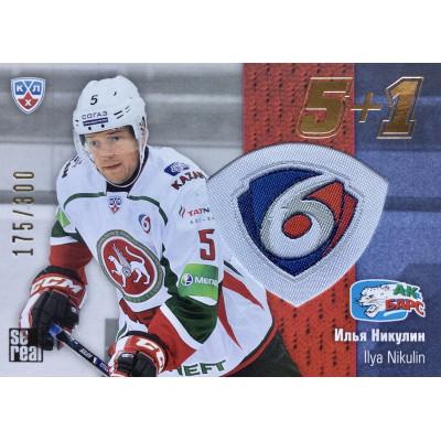 ИЛЬЯ НИКУЛИН (Ак Барс) 2013-14 Sereal КХЛ 6 сезон. 5+1
