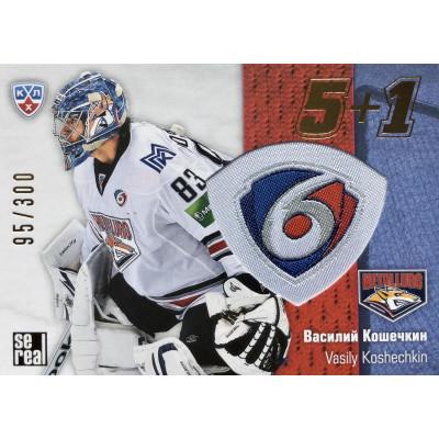 ВАСИЛИЙ КОШЕЧКИН (Металлург Магнитогорск) 2013-14 Sereal КХЛ 6 сезон. 5+1