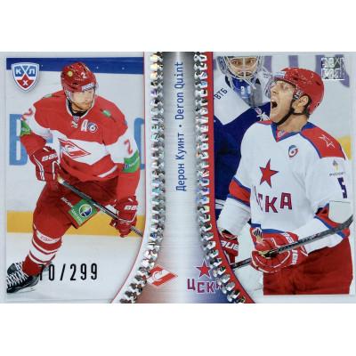 ДЕРОН КУИНТ (Спартак - ЦСКА) 2013-14 Sereal КХЛ. Переходы сезона.
