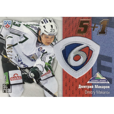 ДМИТРИЙ МАКАРОВ (Салават Юлаев) 2013-14 Sereal КХЛ 6 сезон. 5+1