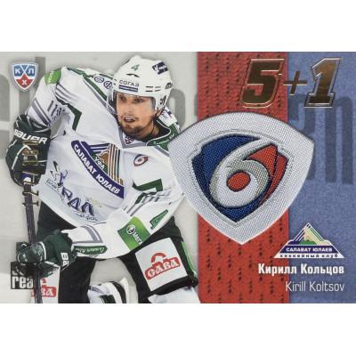 КИРИЛЛ КОЛЬЦОВ (Салават Юлаев) 2013-14 Sereal КХЛ 6 сезон. 5+1