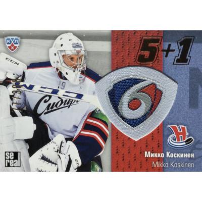 МИККО КОСКИНЕН (Сибирь) 2013-14 Sereal КХЛ 6 сезон. 5+1