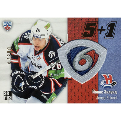 ЙОНАС ЭНЛУНД (Сибирь) 2013-14 Sereal КХЛ 6 сезон. 5+1