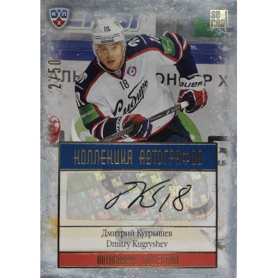 ДМИТРИЙ КУГРЫШЕВ (Сибирь) 2013-14 Sereal КХЛ 6 сезон Автограф