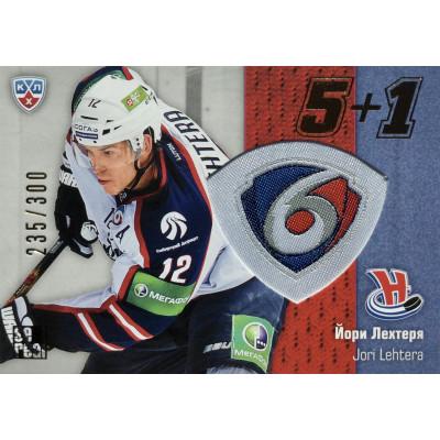 ЙОРИ ЛЕХТЕРЯ (Сибирь) 2013-14 Sereal КХЛ 6 сезон. 5+1