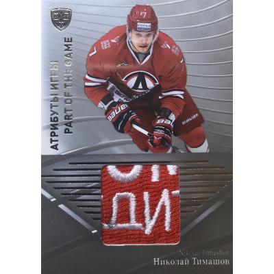 НИКОЛАЙ ТИМАШОВ (Автомобилист) 2015-16 Sereal КХЛ Атрибуты игры