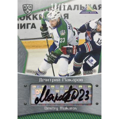 ДМИТРИЙ МАКАРОВ (Салават Юлаев) 2015-16 Sereal КХЛ 8 сезон Автограф