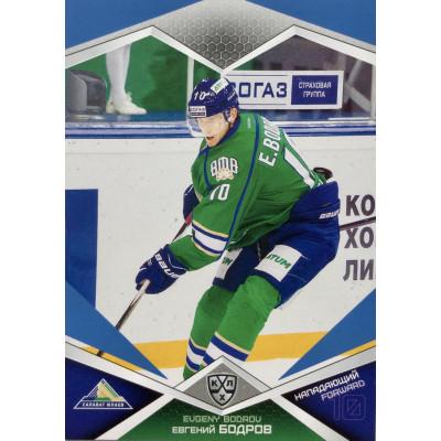 ЕВГЕНИЙ БОДРОВ (Салават Юлаев) 2016-17 Sereal КХЛ 9 сезон (синяя)