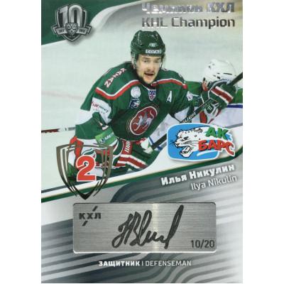ИЛЬЯ НИКУЛИН (Ак Барс) 2019 Sereal KHL Exclusive Collection (2008-2018) Чемпион КХЛ