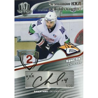 КРИС ЛИ (Металлург Магнитогорск) 2019 Sereal KHL Exclusive Collection (2008-2018) Чемпион КХЛ