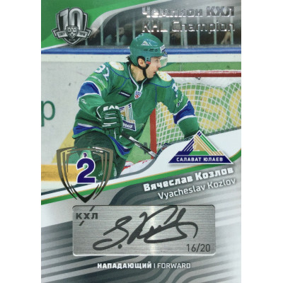 ВЯЧЕСЛАВ КОЗЛОВ (Салават Юлаев) 2019 Sereal KHL Exclusive Collection (2008-2018) Чемпион КХЛ