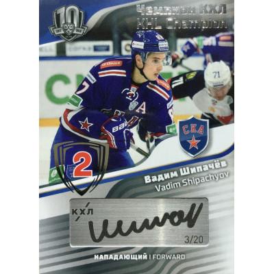 ВАДИМ ШИПАЧЕВ (СКА) 2019 Sereal KHL Exclusive Collection (2008-2018) Чемпион КХЛ