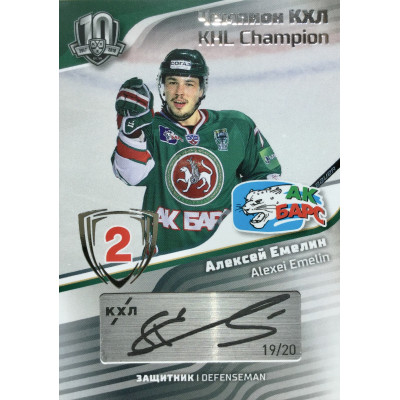 АЛЕКСЕЙ ЕМЕЛИН (Ак Барс) 2019 Sereal KHL Exclusive Collection (2008-2018) Чемпион КХЛ