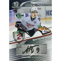 ВИКТОР АНТИПИН (Металлург Магнитогорск) 2019 Sereal KHL Exclusive Collection (2008-2018) Чемпион КХЛ