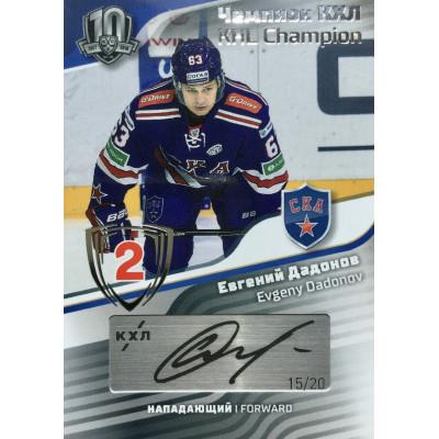 ЕВГЕНИЙ ДАДОНОВ (СКА) 2019 Sereal KHL Exclusive Collection (2008-2018) Чемпион КХЛ