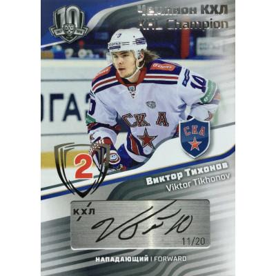 ВИКТОР ТИХОНОВ (СКА) 2019 Sereal KHL Exclusive Collection (2008-2018) Чемпион КХЛ