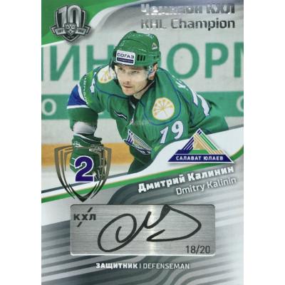 ДМИТРИЙ КАЛИНИН (Салават Юлаев) 2019 Sereal KHL Exclusive Collection (2008-2018) Чемпион КХЛ