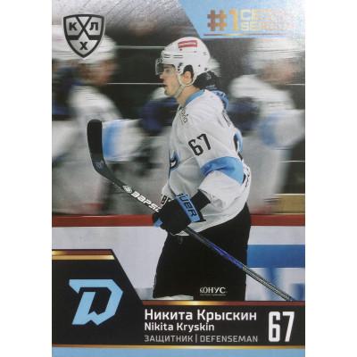 НИКИТА КРЫСКИН (Динамо Минск) 2020 Sereal КХЛ Premium Первый сезон