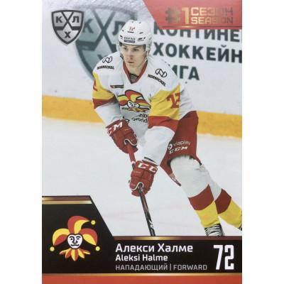 АЛЕКСИ ХАЛМЕ (Йокерит) 2020 Sereal КХЛ Premium Первый сезон