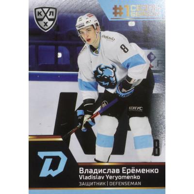 ВЛАДИСЛАВ ЕРЕМЕНКО (Динамо Минск) 2020 Sereal КХЛ Premium Первый сезон