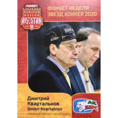 ДМИТРИЙ КВАРТАЛЬНОВ (Ак Барс) 2020 Sereal КХЛ Premium