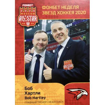 БОБ ХАРТЛИ (Авангард) 2020 Sereal КХЛ Premium