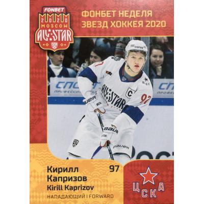 КИРИЛЛ КАПРИЗОВ (ЦСКА) 2020 Sereal КХЛ Premium