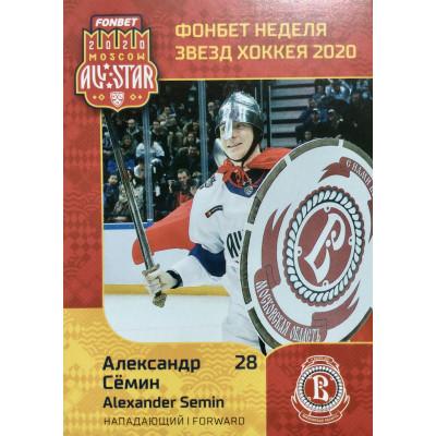 АЛЕКСАНДР СЕМИН (Витязь) 2020 Sereal КХЛ Premium