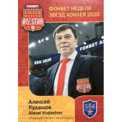 АЛЕКСЕЙ КУДАШОВ (СКА) 2020 Sereal КХЛ Premium