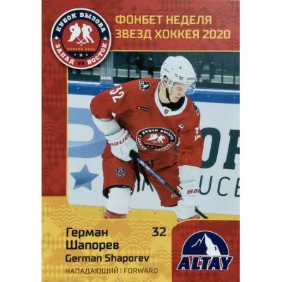 ГЕРМАН ШАПОРЕВ (Алтай) 2020 Sereal КХЛ Premium Кубок Вызова