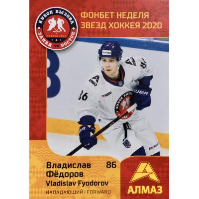 ВЛАДИСЛАВ ФЕДОРОВ (Алмаз) 2020 Sereal КХЛ Premium Кубок Вызова