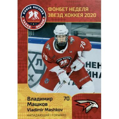 ВЛАДИМИР МАШКОВ (Омские Ястребы) 2020 Sereal КХЛ Premium Кубок Вызова
