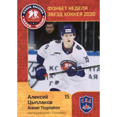 АЛЕКСЕЙ ЦЫПЛАКОВ (СКА-1946) 2020 Sereal КХЛ Premium Кубок Вызова