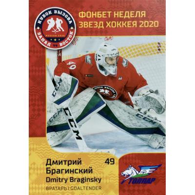 ДМИТРИЙ БРАГИНСКИЙ (Толпар) 2020 Sereal КХЛ Premium Кубок Вызова