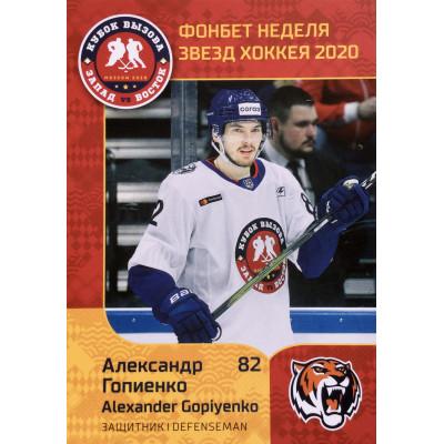 АЛЕКСАНДР ГОПИЕНКО (Амурские Тигры) 2020 Sereal КХЛ Premium Кубок Вызова